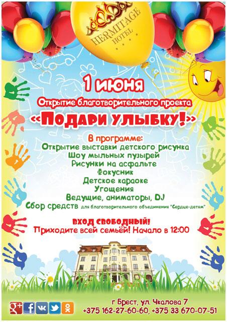 День защиты детей в Бресте 01 июня 2014