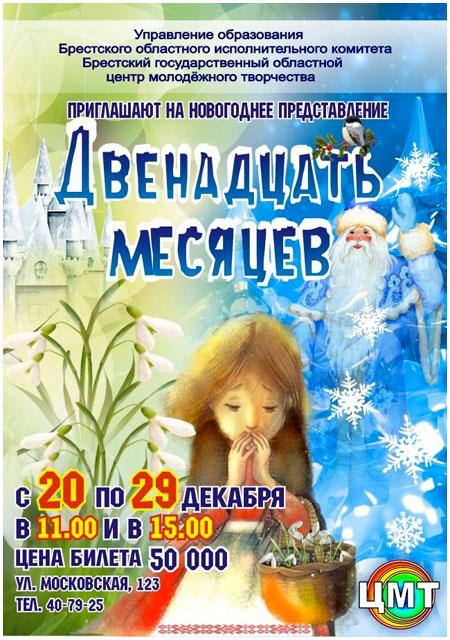 Новогоднее представление 12 месяцев