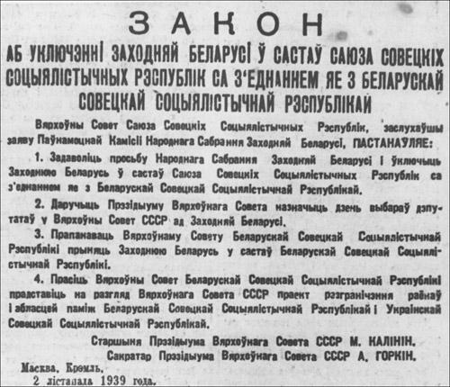 Плакат 1939 г.