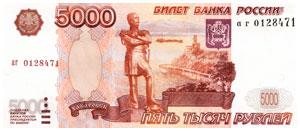 Пять тысяч российских рублей