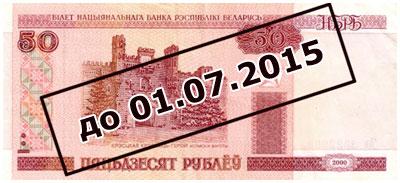 50 рублей белорусских поиск монет шурф 2017