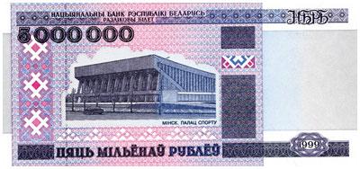 Пять миллионов рублей. Деньги Беларуси