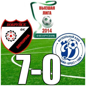 Белшина выиграла у брестского Динамо со счетом 7-0