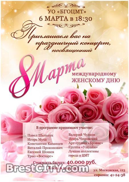 Праздничный концерт 8 марта. ЦМТ. Брест