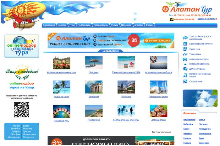 АлатанТур  туристическая фирма в Бресте