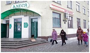 Кафе Алеся в Бресте