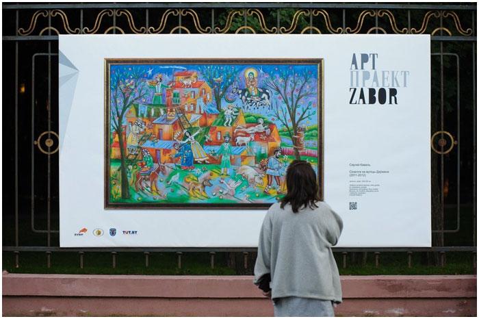 Арт-проект Забор в Брестском парке