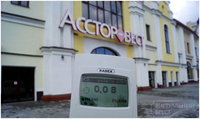 Уровень радиации возле магазина Асстор в Бресте