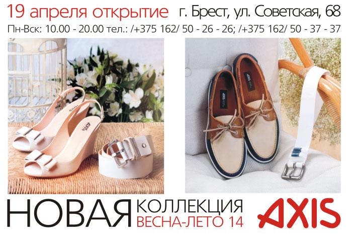 Открытие магазина AXIS в Бресте