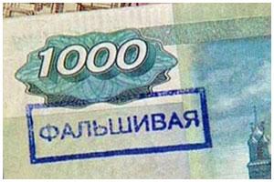 Фальшивая купюра. Российский рубль