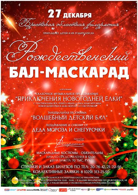 Рождественский бал-маскарад для детей