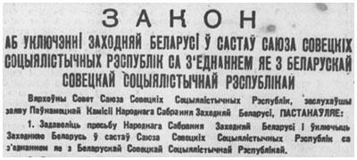 Закон о включении Западной Беларуси в состав БССР