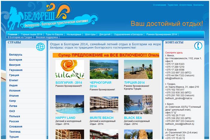 Туристическая компания БЕЛФРЕШ в Бресте. Адрес, сайт