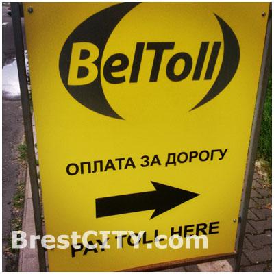 Сиситема Белтолл Beltoll. Платные дороги Беларуси