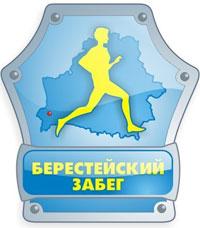 Берестейский забег с Юлией Нестеренко