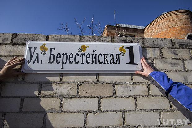 Улица Берестейская в Бресте