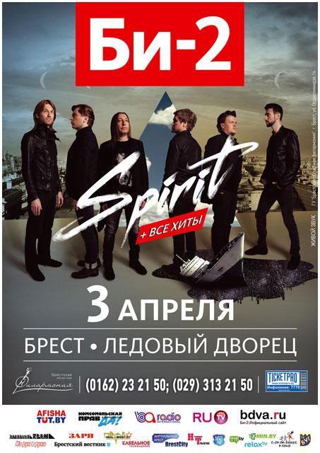 Группа БИ-2 выступит в Бресте 3 апреля 2014. Ледовый дворец
