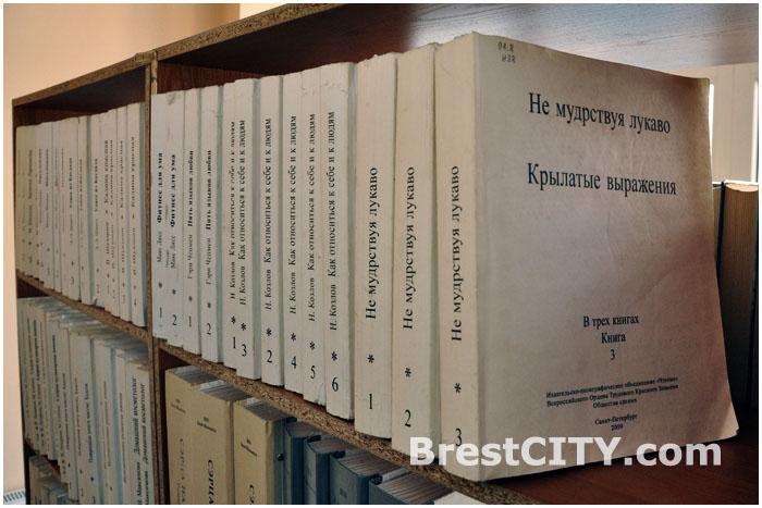 Библиотека для слабовидящих в Бресте.