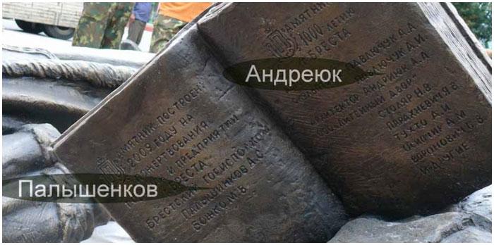 Памятник 1000-летию Бреста на Советской