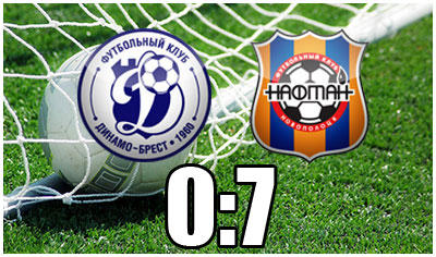 Динамо Брест - Нафтан Новополоцк 0-7
