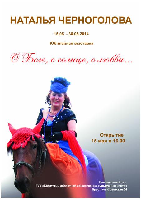 Юбилейная выставка Натальи Черноголовы в Бресте на ул. Советской