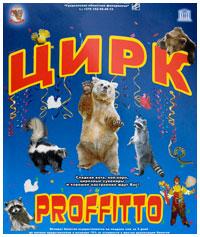 Цирк Проффитто в Бресте 1 ноября