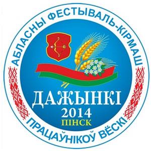 Областные Дожинки в Пинске 6 сентября 2014