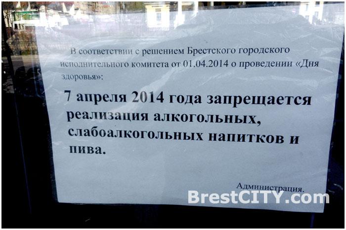 Запрет продажи спиртного, алкогольных напитков в магазине. Объявление
