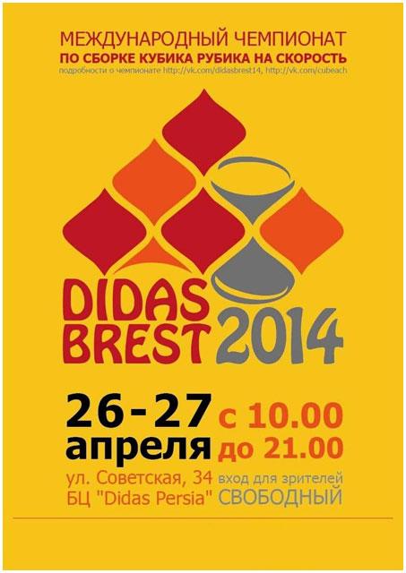 Соревнования по сборке кубика-Рубика в Бресте 26-27 апреля 2014. Дидас Персия