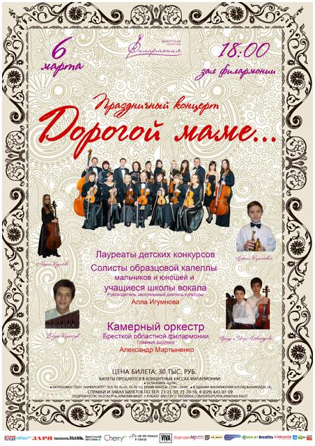 Праздничный концерт 6 марта 2014 в Бресте. Дорогой маме