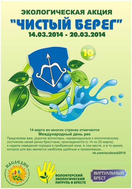 Экологическая акция Чистый берег в Бресте 14.03-20.03.2014