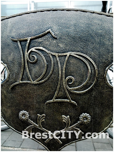 Эмблема БР в Бресте