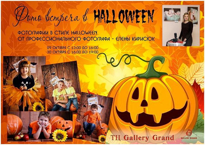 Хэллоуин в торговом центре Галерея Гранд