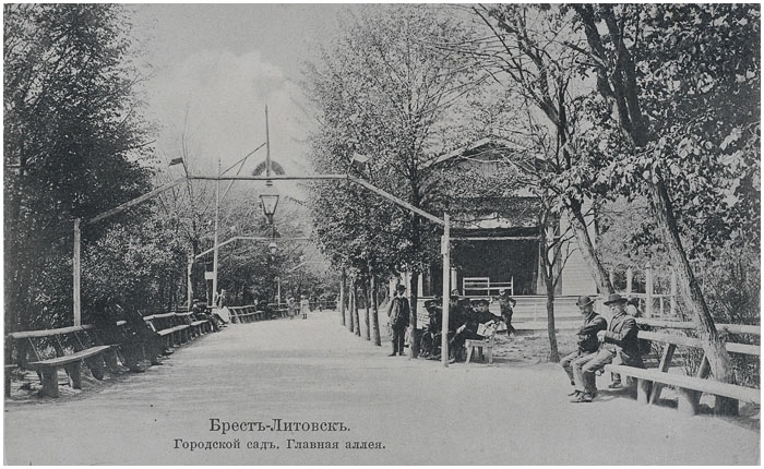 Брестский городской сад. Главная аллея