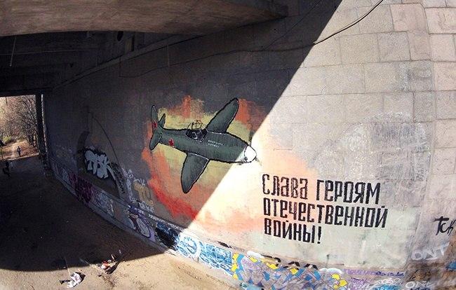 Граффити патриотической темтики. День Победы