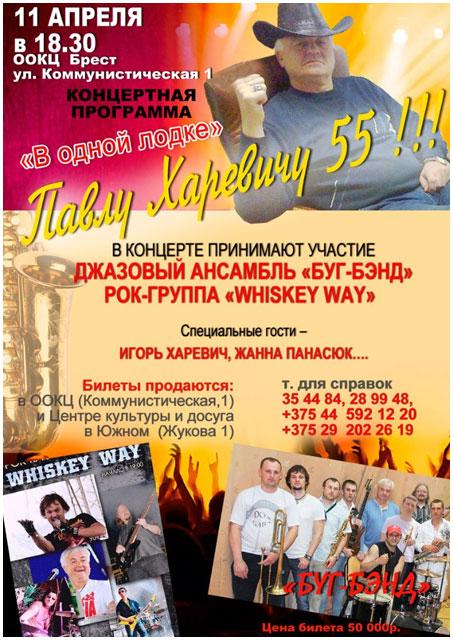 Юилейный концерт Павла Харевича в Бресте.