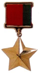 Медаль Героя Беларуси