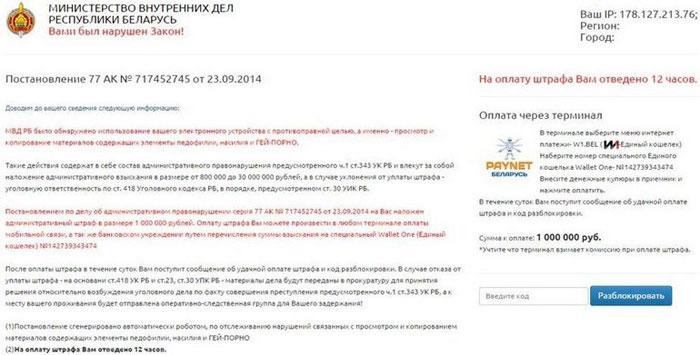 Интернет-мошенники в Беларуси