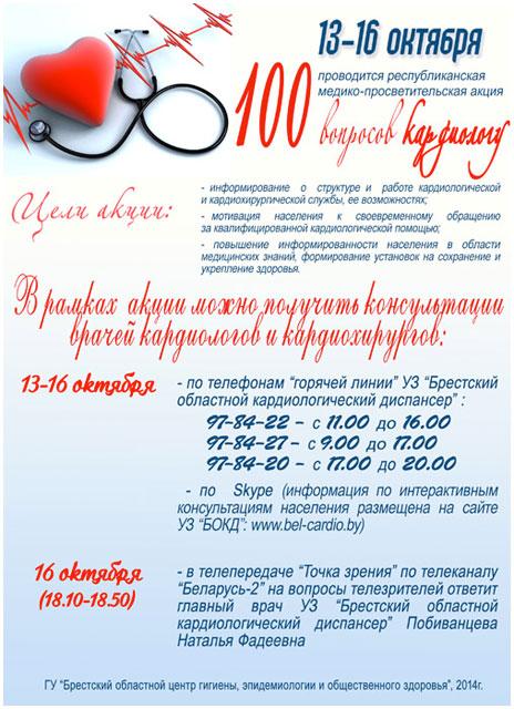 Акция Сто вопросов кардиологу в Бресте