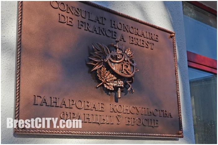 Почетное консульство Франции в Бресте
