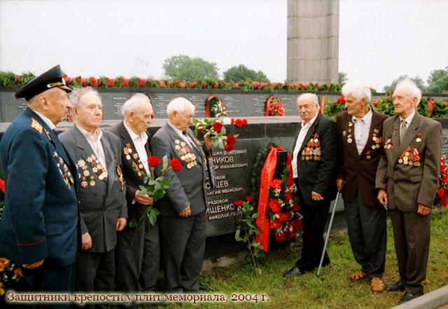 Защитники Брестской крепости у плит мемориала в 2004 году
