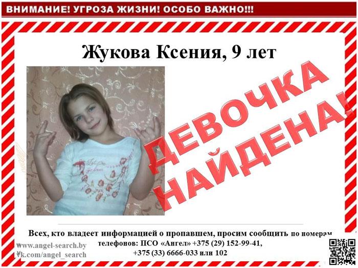 Ксения Жукова вернулась домой