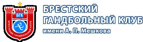 Брестский гандбольный клуб имени Мешкова. Логотип команды