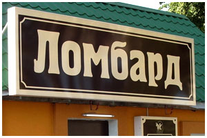Ломбард в Беларуси