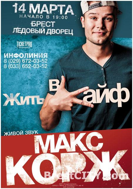 Концерт Макса Коржа в Бресте 14 марта 2014