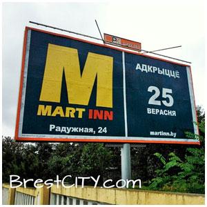 Магазин Мартинн на улице Радужная, 24 (продолжение ул. Пионерской через мост в сторону Березовки) в Бресте