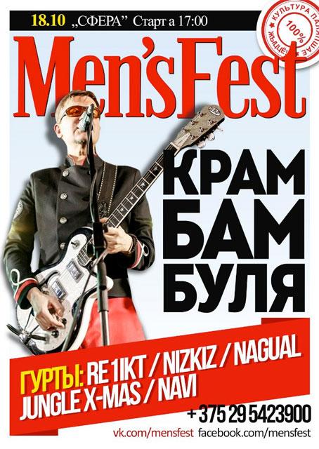 Mens Fest 2014 в Бресте