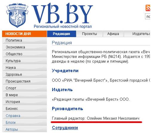 Михаил Олейник - новый главный редактор газеты