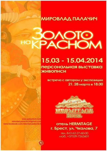 Мировлад Палачич, выставка в отеле Эрмитаж