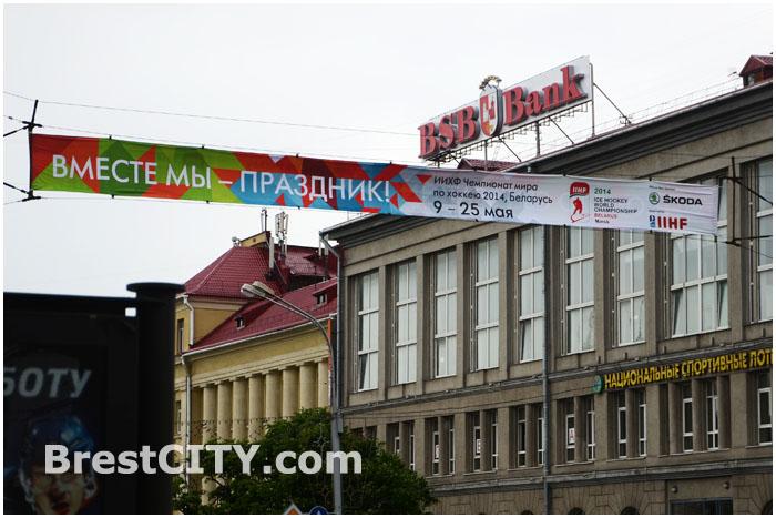 Зубр Волат - талисман чемпионата мира по хоккею в Минске